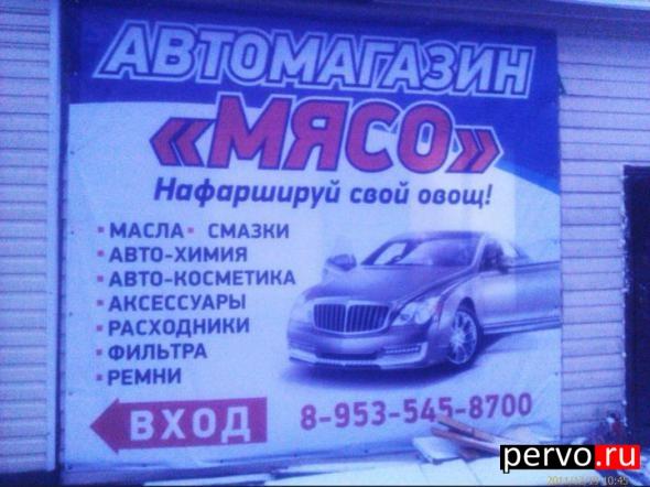 """авто магазин """"МЯСО"""""""