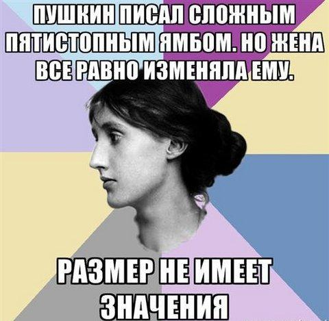 Пушкин писал сложным пятистопным ямбом