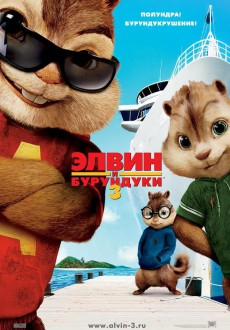 Элвин и Бурундуки 3 / Alvin and the Chipmunks: Chip-Wrecked