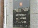 Управделами президента потратит 4,5 млрд рублей на приобретение таунхаусов на Рублевке