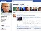 Facebook заблокировала группу Putin2012 и личную страницу воздавшего ее московского студента