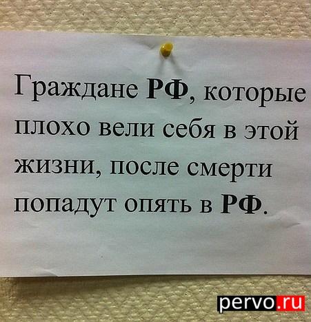 Граждане РФ