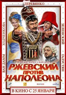 3D Ржевский против Наполеона