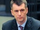 Прохоров замкнул круг кандидатов