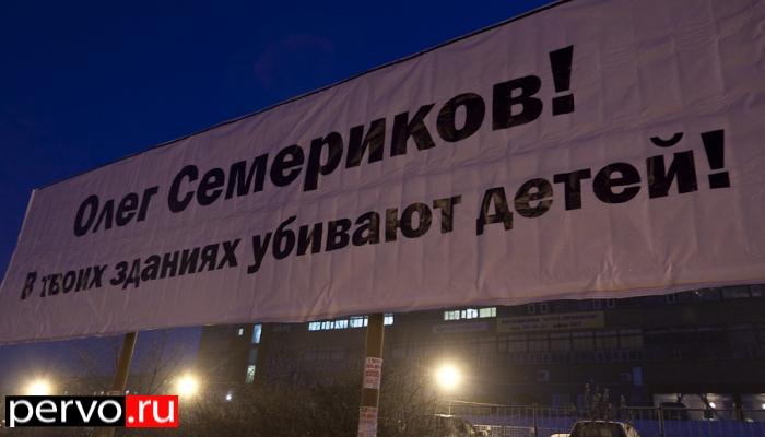В Первоуральске повесили баннер: «Олег Семериков! В твоих зданиях убивают детей!»