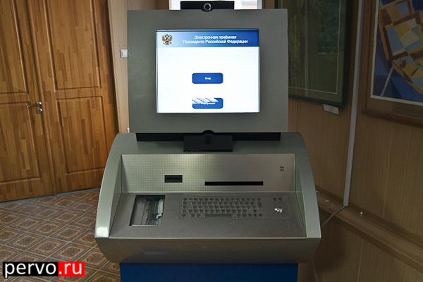 В Администрации Первоуральска установлена «Электронная приемная Президента Российской Федерации»