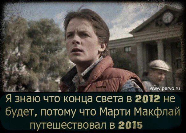 я знаю что конца света в 2012 не будет !
