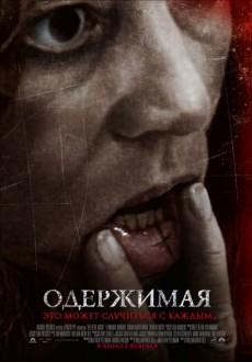 Одержимая / Devil Inside