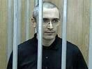 Президентский совет предлагает Медведеву упростить процедуру помилования и освободить Ходорковского