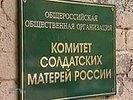В Первоуральске открыта приёма комитета солдатских матерей