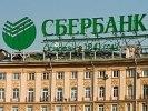 Сбербанк занял 17-е место в рейтинге самых дорогих банковских брендов