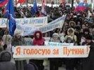 В регионах РФ митинги в поддержку действующей власти оказались более масштабными и организованными, нежели акции оппозиции