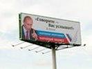 Портрета Путина на билбордах не будет, лишь лозунги «Великой стране – сильного лидера»