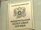 За 100 рублей ФНС поможет компаниям обезопаситься от фирм-однодневок
