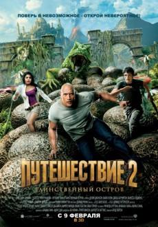 3D Путешествие 2: Таинственный остров / Journey 2: The Mysterious Island