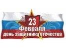 Первоуральск : Как отдыхаем 23 февраля 2012 года