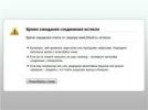 """Провайдер заблокировал сайт акции """"Большой белый круг"""", сославшись на DDoS-атаки"""