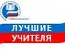Первоуральские учителя примут участие в этапе Всероссийского конкурса «Учитель года»
