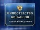 Минфин высвобождает замороженные на случай нового кризиса 200 млрд рублей