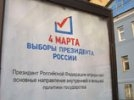 """Неделя до выборов: оппозиция и блоггеры придумали две """"тактики против Путина"""""""