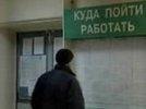 Уровень безработицы в Первоуральске за февраль составил 1,58%