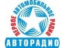 Новый владелец «Европы плюс» готов купить «Авторадио»