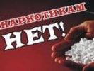 В Первоуральске пройдёт антинаркотическая акция «Сообщи, где торгуют смертью»