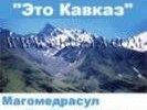 В Дагестане исполнитель шансона выиграл суд против организации Никиты Михалкова