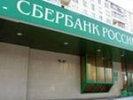 Центробанк выбрал апрель для продажи 7,6% акций Сбербанка