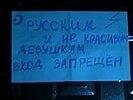 """""""Русским и некрасивым девушкам вход запрещен"""": в Сети появилось ВИДЕО про отдых кавказских полицейских"""