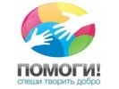 В Первоуральске пройдёт акция «Твори добро на благо людям!»
