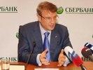 Греф рассказал, какой может быть ставка ипотеки в России