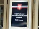 Антимонопольная служба штрафует МММ-2011 за недобросовестную рекламу