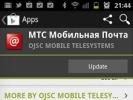 Приложение от МТС неизвестным образом попало на смартфоны Samsung по всему миру