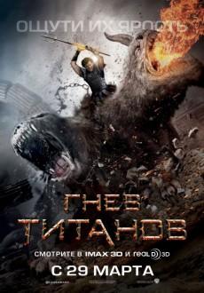 Гнев титанов / Wrath of the Titans 3D