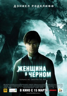 Женщина в черном / Woman in Black