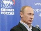 """Путин может уйти с поста лидера """"Единой России"""""""