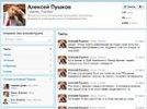 Парламентарий Пушков поспорил в Twitter с американским посольством - о деле Бута