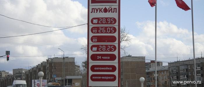 В Первоуральске на автозаправочных станциях «ЛУКОЙЛ-Пермнефтепродукт» выросли цены на бензин