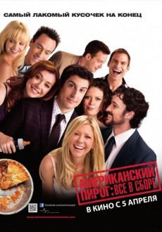 Американский пирог: Все в сборе / American Reunion