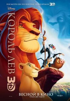 Король Лев в 3D / Lion King