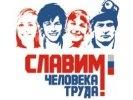 В первоуральске стартует конкурс «Славим человека труда!»