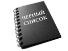 В «Черный список» УК по итогам I квартала 2012  вошли две компании из Первоуральска