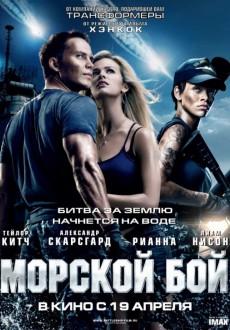 Морской бой / Battleship
