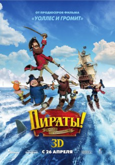 Пираты: Банда неудачников / Pirates! Band of Misfits