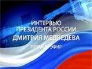 Прощание в прямом эфире: Медведев дает последнее интервью в необычном формате
