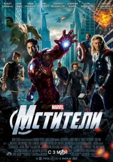 Мстители / Avengers 3D