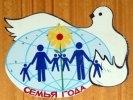 В Первоуральске пройдет конкурс «Самая лучшая семья»