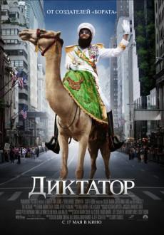 Диктатор / Dictator