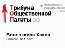 Хакера Хэлла взяли на государственный сайт. Он тут же ударил по Навальному